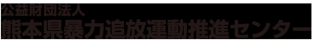 熊本県暴力追放運動推進センター
